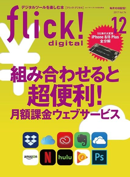 flick! 2017年12月號 Vol.74 【日文版】