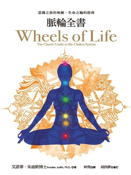 脈輪全書:意識之旅的地圖,生命之輪的指南(平裝)