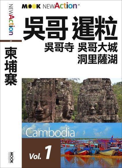 柬埔寨:吳哥‧暹粒‧金邊‧西哈努克─吳哥、暹粒