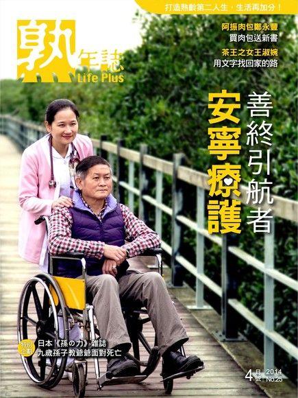 Life Plus 熟年誌 2014年4月號