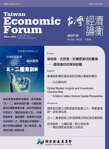 台灣經濟論衡_第15卷第4期