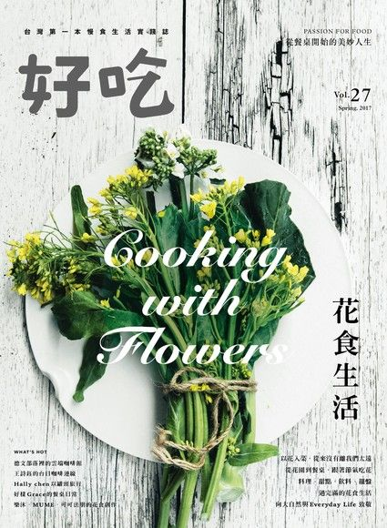 好吃 27:Cooking with Flowers!花食生活