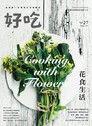 好吃 27:Cooking with Flowers!花食生活