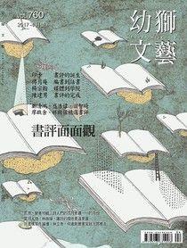 幼獅文藝 04月號/2017 第760期