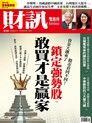 財訊雙週刊 第610期 2020/06/24