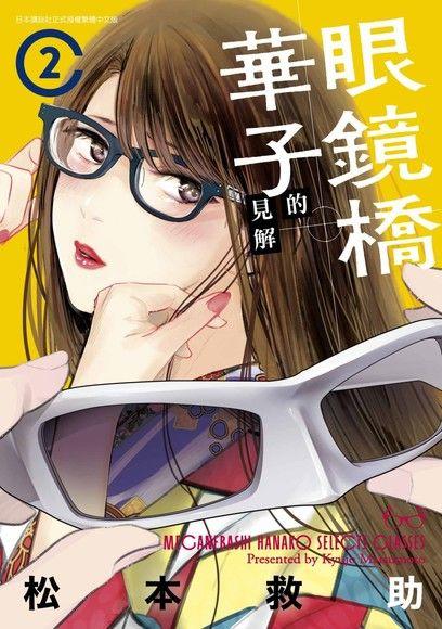 眼鏡橋華子的見解(02)