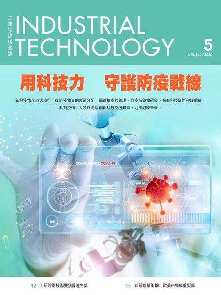 工業技術與資訊340期