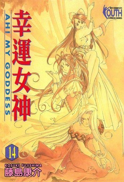 幸運女神 (14)