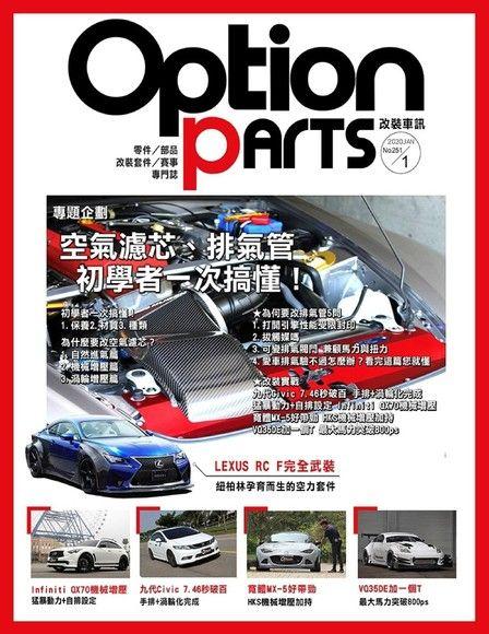 Option改裝車訊2020/1月號(NO.251)
