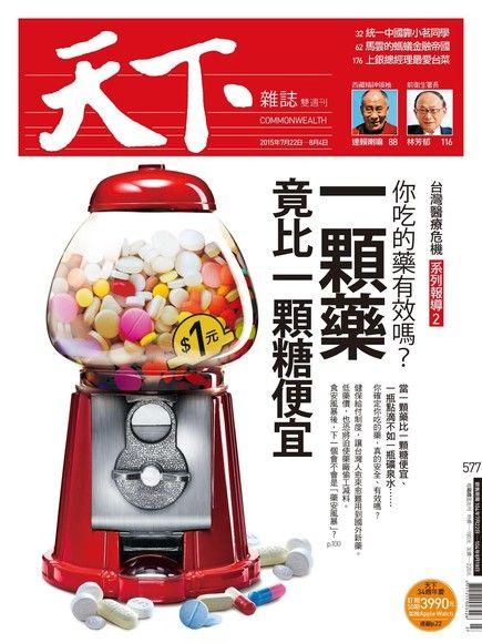 天下雜誌 第577期 2015/07/22
