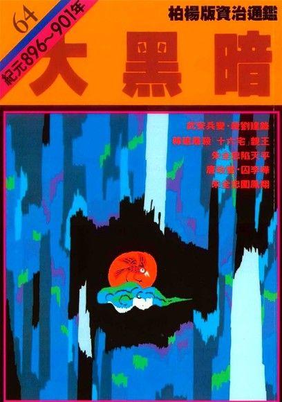 通鑑(64):大黑暗