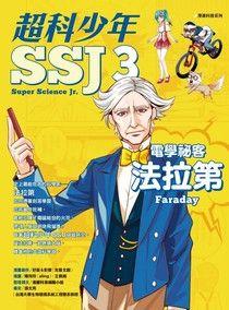超科少年SSJ3:電學祕客法拉第