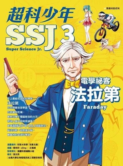 超科少年(Super Science Junior, SSJ)03:電學祕客法拉第