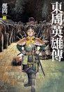 東周英雄傳 (1)