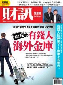 財訊雙週刊 第504期 2016/06/01