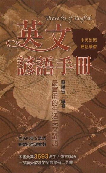英文諺語手冊:最實用的生活英文諺語﹝中英對照﹞