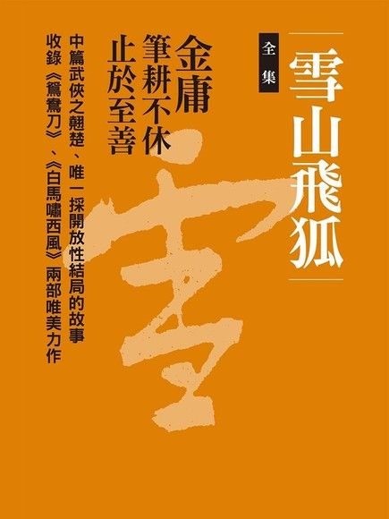 雪山飛狐(共2冊)新修文庫版*不分售*(平裝)