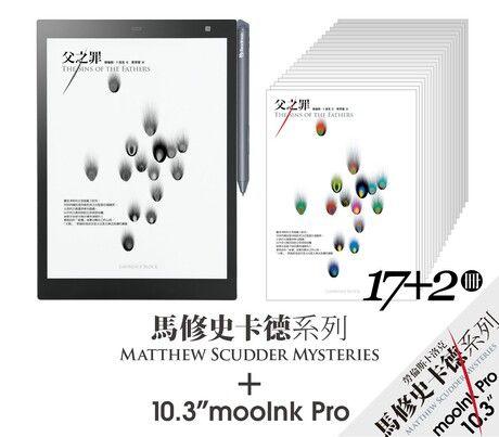 mooInk Pro +《馬修.史卡德系列珍藏紀念版套書(17+2冊)》套組