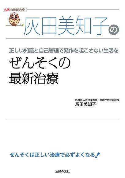 灰田美知子的氣喘最新治療(日文書)