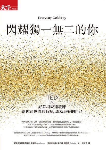 閃耀獨一無二的你:TED x好萊塢表達教練幫你跨越溝通盲點,成為最好的自己