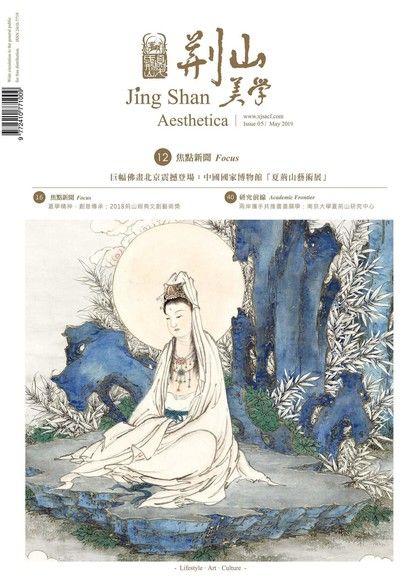 荊山美學雜誌-第五刊