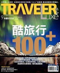 TRAVELER luxe旅人誌 09月號/2013 第100期
