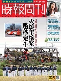 時報周刊 2016/07/22 第2005期【熱門新聞】