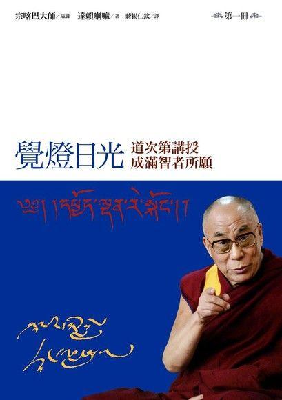 覺燈日光(第一冊)