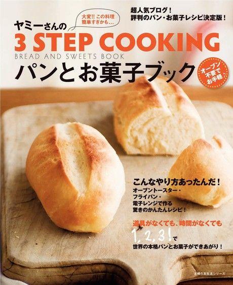 Yummy的3步料理 麵包與甜點(日文書)