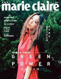 marie claire美麗佳人 06月號/2018 第302期