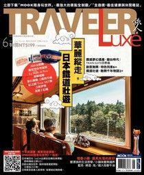TRAVELER luxe旅人誌 06月號/2017 第145期
