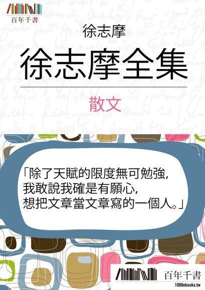 徐志摩全集(一)散文