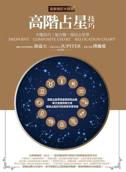 高階占星技巧(全新增訂大開本)