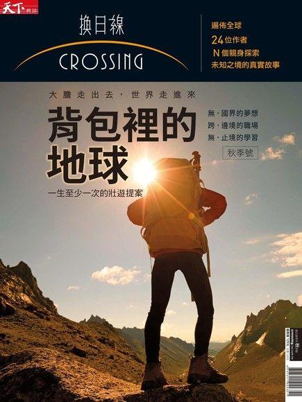 天下雜誌《Crossing換日線》背包裡的地球 秋季號/ 2017