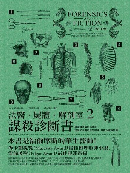 法醫.屍體.解剖室2:謀殺診斷書.專業醫師剖析188道詭異又匪夷所思的病理、毒物及鑑識問題