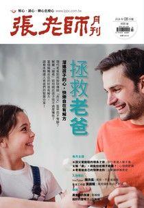 張老師月刊2018年08月/488期