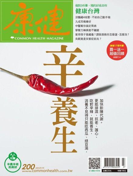 康健雜誌 07月號 2015 第200期 精華版