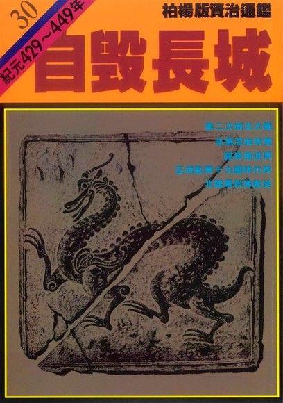 通鑑(30):自毀長城