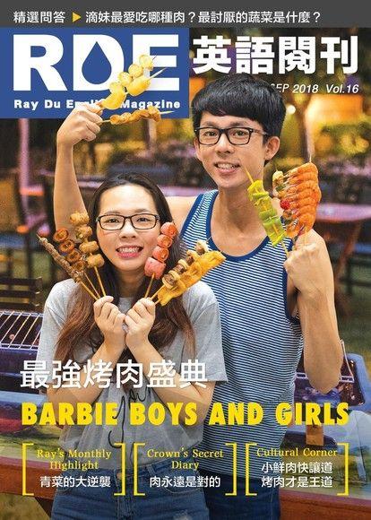 RDE英語閱刊 09月號/2018 第16期