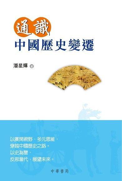 通識中國歷史變遷