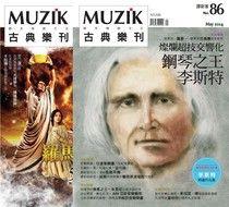 MUZIK古典樂刊 05月號/2014 第86期