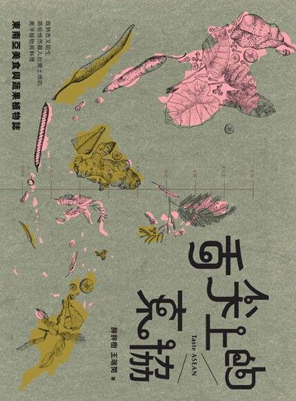 舌尖上的東協─東南亞美食與蔬果植物誌