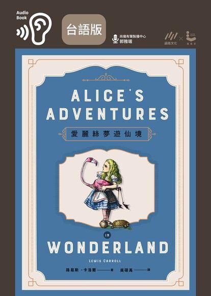 愛麗絲夢遊仙境【150年傳唱不墜精裝紀念版】台語版(有聲書)