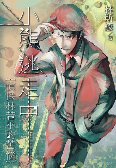 小熊逃走中:偵探林若平的苦惱