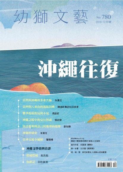 幼獅文藝 12月號/2018 第780期