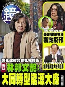 鏡週刊 第71期 2018/02/07