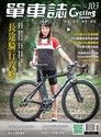 Cycling Update單車誌雙月刊 08-09月號 2018年 第103期