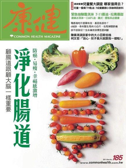 康健雜誌 04月號/2014 第185期