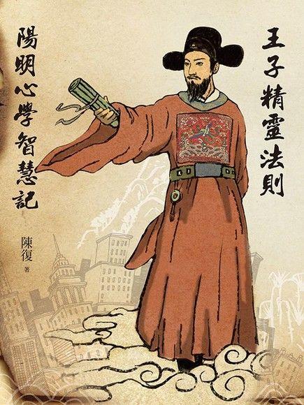 王子精靈法則:陽明心學智慧記