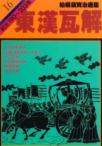 通鑑(16):東漢瓦解